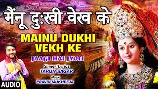 Mainu Dukhi Vekh Ke I TARUN SAGAR I Devi Bhajan I Jaagi Hai Jyoti I Full Audio Song - TSERIESBHAKTI