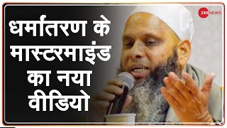 मौलाना उमर गौतम का नया वीडियो सामने आया   Maulana Umar Gautam   Uttar Pradesh   Latest Hindi news - ZEENEWS