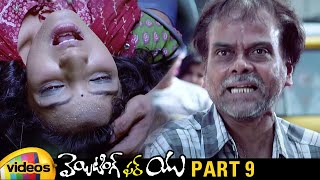 Waiting for You Latest Telugu Movie HD | Gayathri | Sai Anil | LB Sriram | Part 9 | Mango Videos - MANGOVIDEOS