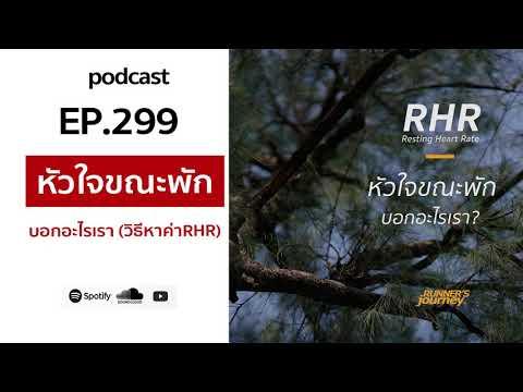 podcast-ep-299-การหาค่าหัวใจขณ