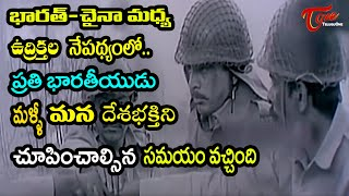 Indian | Bharateeyudu Movie Scenes | Ultimate Movie Scenes | TeluguOne - TELUGUONE