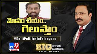 Big News Big Debate : మోసం చేయం.. గెలుస్తాం : Raghunandan Rao - TV9 - TV9