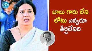 బాలు గారు లేని లోటు ఎవ్వరూ తీర్చలేనిది - Jeevitha Rajasekhar About SP Balasubrahmanyam - IDREAMMOVIES
