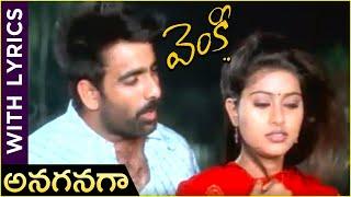 Venky Movie Song   Anaganaga Kathala With Telugu Lyircs   Ravi Teja   Sneha   Telugu Hit Songs - RAJSHRITELUGU