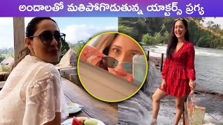 Pragya Jaiswal Enjoying Beautiful Nature Video   Actress Pragya Jaiswal   Rajshri Telugu - RAJSHRITELUGU