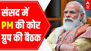 PM Modi chairs Core Group Meeting in Parliament; Amit Shah backslashu0026 other Union Ministers present - ABPNEWSTV