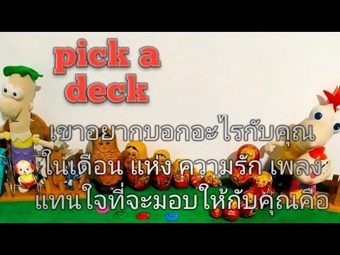 pick-a-deck-เขาอยากบอกอะไรคุณใ