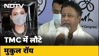 City Centre: BJP छोड़कर Mamata Banerjee के पास लौट Mukul Roy ने कहा, 'अच्छा लग रहा है' - NDTVINDIA