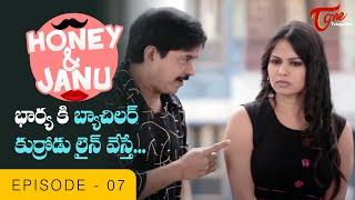 Honey & Janu | పెళ్ళయిందా తిక్క కుదిరిందా | Episode 7 | TeluguOne - TELUGUONE