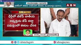 బీజేపీలో ఈటల చేరికకు ముహూర్తం ఖరారు || Etela Rajender To Join BJP In June 14th || ABN Telugu - ABNTELUGUTV