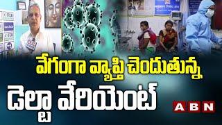వేగంగా వ్యాప్తి చెందుతున్న డెల్టా వేరియెంట్ || Delta Variant Covid News || ABN Telugu - ABNTELUGUTV