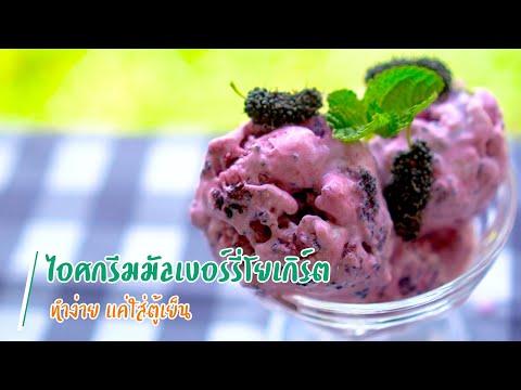 เข้าสวนกินคลีน--:-ไอศกรีมมัลเบ