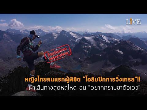 [Interview]-หญิงไทยคนแรกผู้พิช