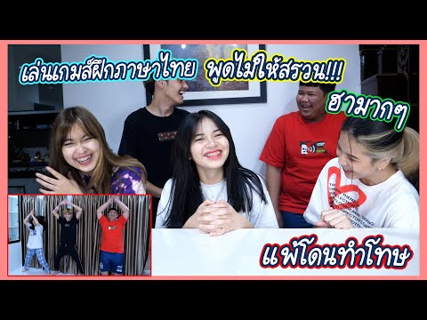 เล่นเกมทดสอบภาษาไทย-ใครแพ้โดนท