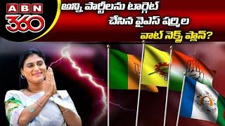 YSR Telangana Party: YS Sharmila Sensational Comments For Targeting All Parties   ABN 360 - ABNTELUGUTV