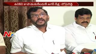 Somireddy Chandramohan Reddy Comments On YS Jagan's Rythu Deeksha