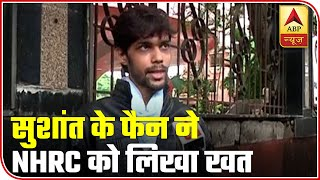 Sushant Singh Rajput's Fan Writes To NHRC Seeking Theatrical Release Of Dil Bechara | ABP News - ABPNEWSTV