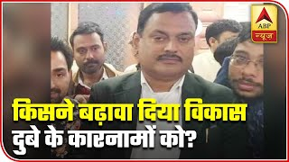 Who allowed Vikas Dubey's power to grow at such an extent? - ABPNEWSTV