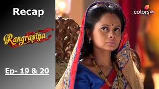 Rangrasiya - रंगरसिया  - Episode -19 & 20 - Recap - COLORSTV