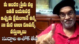 Suddala Ashok Teja Emotional About Rumors | మీ అందరి ప్రేమ వల్ల బతికి బయటపడ్డ | IG Telugu - IGTELUGU