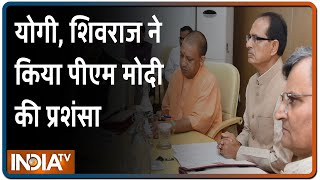 Modi 2.0 First Anniversary: Yogi Adityanath, Shivraj Singh Chouhan ने किया PM की प्रशंसा - INDIATV
