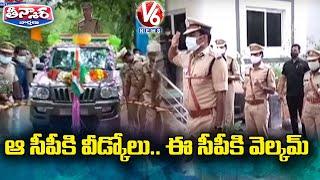 Satyanarayana Takes Charge as Karimnagar Commissioner, Conducts Farewell to Kamalasan Reddy | V6 - V6NEWSTELUGU