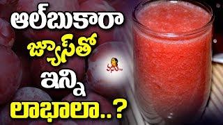 Benefits Of  Aloo Bukhara Juice For Skin