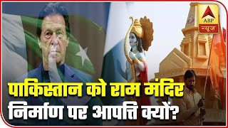 Why Pakistan is spooked by beginning of construction at Ram temple site? - ABPNEWSTV