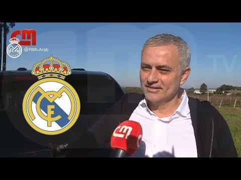 شاهد ماذا قال مورينيو حول أخبار عودته لريال مدريد
