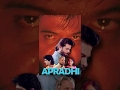 Apradhi Hindi Movie , Anil Kapoor, Shilpa Shirodkar, Chunky Pandey, Anupam Kher , Latest Hindi Movie