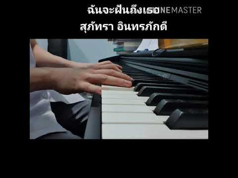 ฉันจะฝันถึงเธอ-Piano-cover-by-