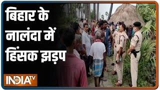 बिहार: जमीन की जंग में बहा खून, नालंदा के छबीलापुर में पांच लोगों की हत्या - INDIATV