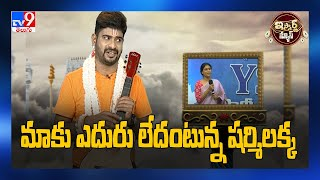 iSmart News : మాకు ఎదురు లేదంటున్న షర్మిలక్క - TV9 - TV9