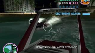 Прохождение GTA: Vice City Миссия #16 - Спрос И Предложение
