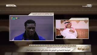 عبدالعزيز الغيامة : فوز الهلال طبيعي .. المعتاد فوزه بالنهائيات