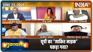 Muqabla: यूपी का 'जाकिर नाइक' पकड़ा गया? बड़ी बहस Ajay Kumar के साथ - INDIATV