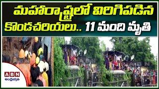 మహారాష్ట్రలో విరిగిపడిన కొండచరియలు.. 11 మంది మృతి    Maharashtra    Rains    ABN - ABNTELUGUTV