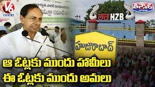CM KCR Allocates 150 Crores to Nagarjuna Sagar Constituency | V6 Teenmaar News - V6NEWSTELUGU