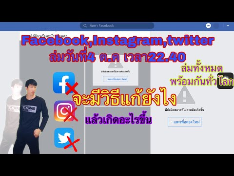 Facebook-&-messages-ล่มอีกแล้ว