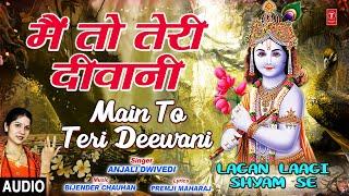 Main To Teri Deewani I ANJALI DWIVEDI I Krishna Bhajan I Lagan Laagi Shyam Se I Fulll Audio Song - TSERIESBHAKTI