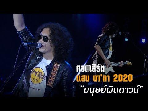 แสน-นา'กา-2020-คอนเสิร์ต- -มนุ