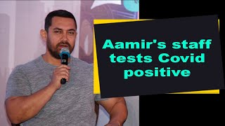 Aamir's staff tests Covid positive - IANSINDIA