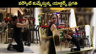 Actress Pragati Latest Workout Techniques | Pragati Workout Sessions | Rajshri Telugu - RAJSHRITELUGU