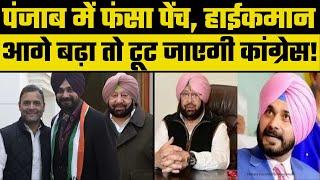 Punjab Congress Infighting: कांग्रेस नेतृत्व असमंजस में, पार्टी टूटने का खतरा | Capt Amarinder Singh - ITVNEWSINDIA