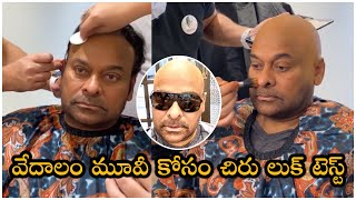 Chiranjeevi Gundu Look Making Video | Megastar Chiranjeevi New Look | TFPC - TFPC