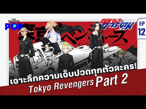 Tokyo-Revengers-(Part-2)-เจาะล
