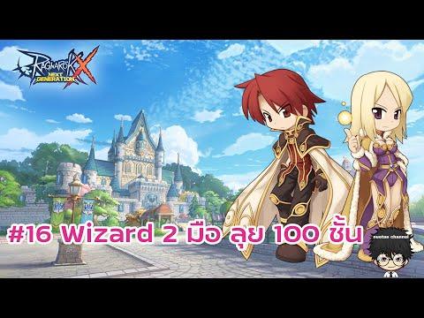 Wizard-คทาฟ้าสองมือ-ลุย-100-ชั