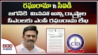 Raghu Rama Vs CID     Raghuramakrishnam Raju Sensational Letter to All State CMs    ABN Telugu - ABNTELUGUTV