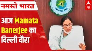 What does WB CM Mamata Banerjee's Delhi visit mean? - ABPNEWSTV