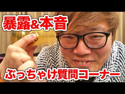 【暴露&本音】ヒカキンのぶっちゃけ質問コーナー!